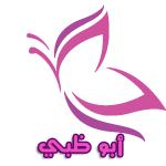 الصورة الرمزية فراشة أبوظبي