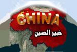 الصورة الرمزية خبير الصين