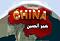 خبير الصين